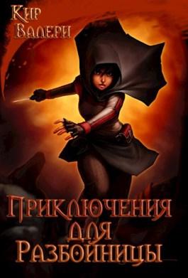 Обложка произведения Приключения для разбойницы