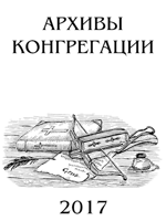 Обложка произведения Архивы Конгрегации