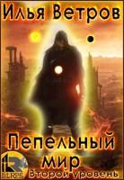 Обложка произведения Пепельный мир. Второй уровень