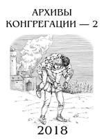 Обложка произведения Архивы Конгрегации - 2