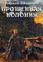 Обложка произведения Брошенная колония.