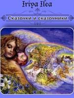 Обложка произведения Сказочки и сказочники