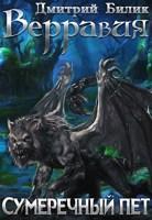 Обложка произведения Верравия 2. Сумеречный пет
