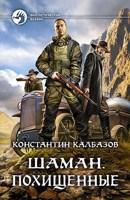 Обложка произведения Шаман. Похищенные