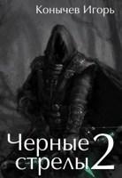Обложка произведения Черные стрелы 2