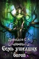 Обложка произведения Семь ушедших богов