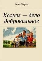 Обложка произведения Колхоз - дело добровольное