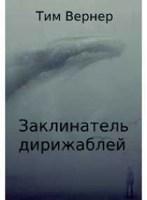Обложка произведения Заклинатель дирижаблей