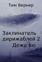 Обложка произведения Заклинатель дирижаблей 2. Дежа вю