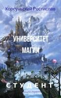 Обложка произведения Университет магии
