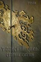 Обложка произведения Сказки Таана