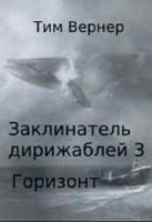 Обложка произведения Заклинатель дирижаблей 3. Горизонт