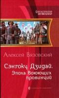 Обложка произведения Эпоха Воюющих провинций (книга I)