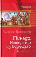 Обложка произведения Микадо. Император из будущего (книга II)