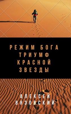 Обложка произведения Режим бога. Триумф Красной Звезды (#3)