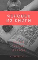 Обложка произведения Человек из книги