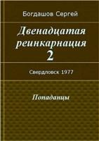 Обложка произведения Двенадцатая реинкарнация 2. Свердловск 1977