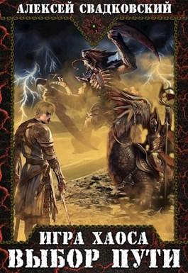 Обложка произведения Игра Хаоса. Выбор пути. Книга вторая.