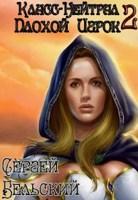 Обложка произведения Класс-Нейтрал 2. Плохой Игрок