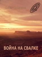 Обложка произведения Война на Свалке