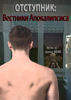 Обложка произведения Отступник: Вестники апокалипсиса