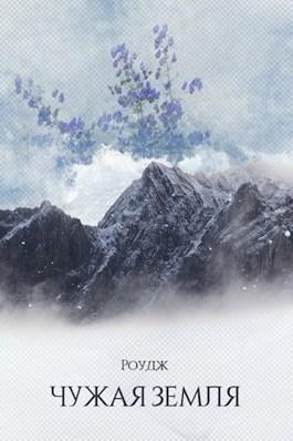 Обложка произведения Чужая земля