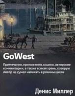 Обложка произведения GoWest