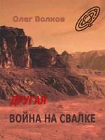Обложка произведения Другая война на Свалке