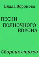 Обложка произведения Песни полночного ворона (сборник стихов)