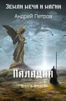Обложка произведения Земли меча и магии. Паладин 2
