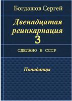 Обложка произведения Двенадцатая реинкарнация 3. Сделано в СССР