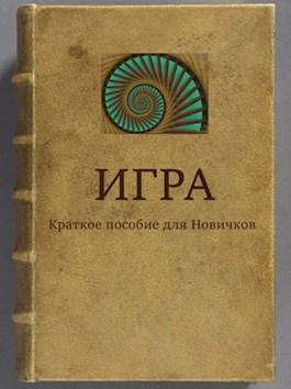 Обложка произведения ИГРА Краткое пособие для Новичков