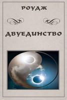 Обложка произведения Двуединство