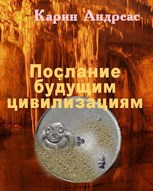 Обложка произведения Послание будущим цивилизациям