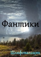 Обложка произведения Фантики