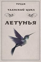 Обложка произведения Летунья