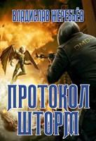 """Обложка произведения Протокол """"Шторм"""""""