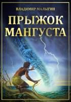 Обложка произведения Прыжок Мангуста