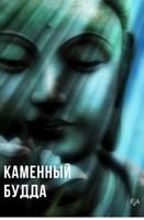 Обложка произведения Каменный Будда