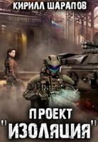 """Обложка произведения Проект """"Изоляция"""""""