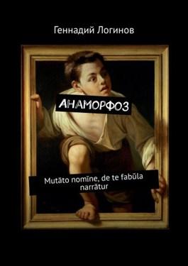 Обложка произведения Анаморфоз