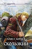 Обложка произведения Скользкий