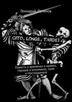 Обложка произведения Cito, longe, tarde!