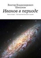 Обложка произведения Последствия большого взрыва. Книга вторая