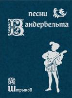 Обложка произведения Песни Вандервельта