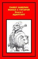 Обложка произведения Монах с гитарой-1. Адаптант.