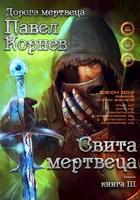 Обложка произведения Свита Мертвеца