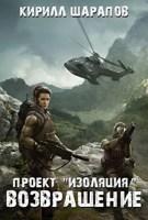 """Обложка произведения Проект """"Изоляция"""" 2 Возвращение."""