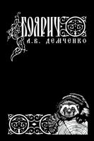 Обложка произведения Воздушный Стрелок. Книга I. Боярич