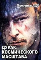 Обложка произведения Дурак космического масштаба